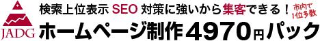 SEO対策済み札幌ホームページ制作4970