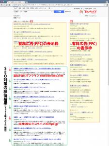 検索順位証明2016-04-06_札幌ホームページ制作