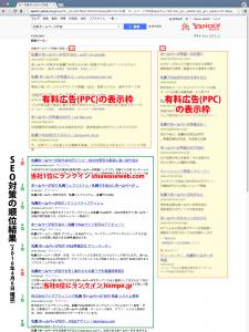 検索順位証明2016-04-06_札幌ホームページ作成